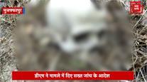 मुजफ्फरपुर: नरकंकाल मामले में डीएम के आदेशों के बाद होगी सख्त जांच