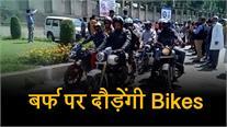 Kashmir के Tourism को बढ़ावा देने आए विदेशी, बर्फ पर दौड़ाएंगे Bikes