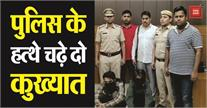 पुलिस को मिली बड़ी कामायबी, दिल्ली के जाने माने दो बदमाश गिरफ्तार