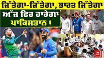 India Pakistan Match ਲਈ ਵੇਖੋਂ ਪੰਜਾਬੀਆਂ ਦਾ ਜਨੂੰਨ