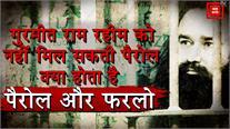 Gurmeet Ram Rahim को बड़ा झटका ! | Punjab Kesari TV