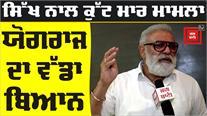 Yograj Singh ਨੇ ਕੁੱਟ ਮਾਰ ਮਾਮਲੇ 'ਤੇ ਦਿੱਤਾ ਵੱਡਾ ਬਿਆਨ
