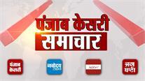 Punjab Kesari News || कांग्रेस नेता का PM मोदी पर विवादित बयान, साध्वी रेप केस में राम रहीम को मिल सकती है पैरोल