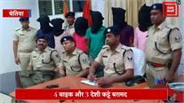 अपराधियों पर सख्त बेतिया पुलिस ने 6 अपराधियों को पकड़ा