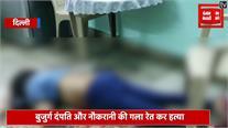 दिल्ली में ट्रिपल मर्डर, बुजुर्ग दम्पति और नौकरानी की हत्या