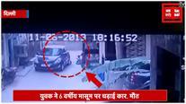 युवक ने 6 वर्षीय बच्ची पर चढ़ाई कार, CCTV में कैद