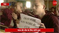INDIA vs PAKISTAN:  भारत बनाम पाकिस्तान मैच में भारत की जीत के लिए बौद्ध भिक्षुओं ने की विशेष पूजा