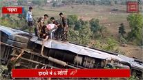 खाई में गिरी सासाराम जा रही बस, 6 की मौत 39 घायल