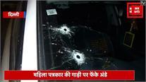 दिल्ली में महिला पत्रकार की गाड़ी पर फेंके अंडे, नहीं रुकी तो मारी गोली