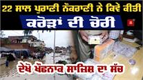 Amritsar Police ਨੇ ਲੱਭਿਆ ਖਜ਼ਾਨਾ, ਦੇਖੋ ਸੋਨੇ ਦੀਆਂ ਇੱਟਾਂ