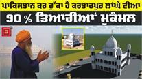 Kartarpur Corridor : ਇਮਰਾਨ ਖਾਨ ਦਾ ਸਿੱਖ ਕੌਮ ਨੂੰ ਅਜ਼ੀਮ ਅਤੇ ਨਾਇਬ ਤੋਹਫ਼ਾ