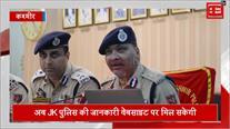 अब ऑनलाइन करें शिकायत, इस वेबसाइट से JK पुलिस की हर जानकारी से रहें अपडेट