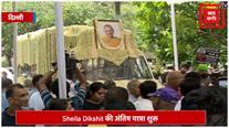 Sheila Dikshit की अंतिम यात्रा शुरू, थोड़ी देर में अंतिम संस्कार