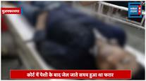 पुलिस अभिरक्षा से फरार बदमाश रोहित सांडू पुलिस मुठभेड़ में ढेर, एक लाख का था इनाम