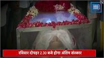 शीला दीक्षित का पार्थिव शरीर घर पहुंचा, कल निगम बोध घाट पर होगा अंतिम संस्कार