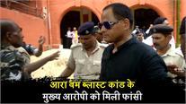आरा कोर्ट बम ब्लास्ट कांड: मुख्य आरोपी लंबू शर्मा को फांसी की सजा, 7 को उम्र कैद