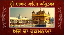 Aaj Da Hukamnama, ਸ੍ਰੀ ਦਰਬਾਰ ਸਾਹਿਬ, ਅੰਮ੍ਰਿਤਸਰ (23 Aug 2019)