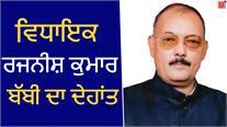 Mukerian ਤੋਂ Congress MLA Rajneesh Kumar Babbi ਦਾ ਦੇਹਾਂਤ