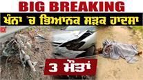 Breaking : Police ਦੀ Car ਨੇ Motorcycle ਨੂੰ ਮਾਰੀ ਟੱਕਰ, 3 ਮੌਤਾਂ