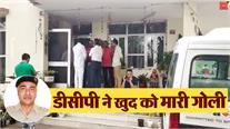 DCP Vikram Kapoor ने सर्विस रिवाल्वर से खुद को मारी गोली, जांच में जुटी Police