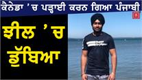 Canada ਤੋਂ ਆਈ ਸੋਗ ਦੀ ਲਹਿਰ, Punjabi Student ਦੀ ਮੌਤ