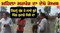 ऐसे Sarpanch हो तो तरक्की कर गया Punjab !