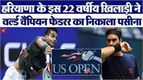 भारतीय Tennis खिलाड़ी Sumit Nagal ने Champion Roger Federer को दी कड़ी टक्कर || US Open