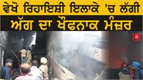 Ludhiana के रिहायशी इलाके में आग का तांडव