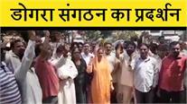 Lal Singh की नजरबंदी हटाने से नाराज डोगरा संगठन, किया प्रदर्शन