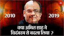 INX Media case: क्या Amit Shah ने P Chidambaram से बदला लिया ?