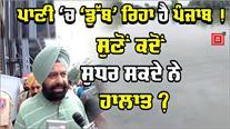 Flood की स्थिति ने बेहाल किया Punjab !