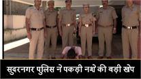 छोटी काशी बन रही 'उड़ता पंजाब', पुलिस ने पकड़ी नशे की बड़ी खेप