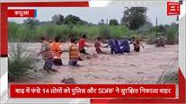 JK में जारी है कुदरत का कहर, देखिए... उफनती नदी में फंसी 14 जिंदगियों का रेस्क्यू