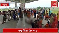 देखिए कैसे हथियार लहराते हुए रेलवे स्टेशन पर हत्यारों ने खेला खूनी खेल...