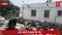 सांप काटने से युवक की हुई मौत पर परिजनों ने अस्पताल में किया हंगामा
