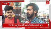 Jammu में इंटरनेट सर्विस शुरू होने से छात्रों में खासा उत्साह, बोले-रोक सी गई थी जिंदगी