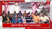 Pollution के खिलाफ लोगों ने आवाज की बुलंद, दूषित कारखानों पर कड़ी कार्रवाई ना करने पर दी चेतावनी