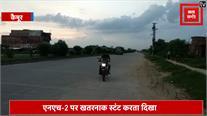 Viral Video: बाइक पर खतरनाक स्टंट करते हुए युवा उड़ा रहे ट्रैफिक रूल्स की धज्जियां