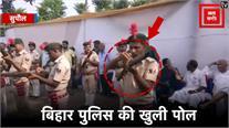 बिहार पुलिस की खुली पोल: CM की मौजूदगी में पूर्व CM जगन्नाथ मिश्रा को सलामी देते वक्त नहीं चली एक भी गोली