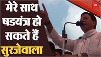 विरोधियों को कांग्रेस नेता रणदीप सुरजेवाला की चेतावनी
