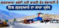 Leh ਦੀਆਂ ਖੂਬਸੂਰਤ ਪਹਾੜੀਆਂ 'ਚ ਸ਼ੁਸ਼ੋਭਿਤ ਹੈ Gurudwara Pathar Sahib