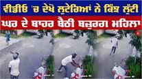 घर के बाहर बैठी बज़ुर्ग महिला लूट का शिकार, CCTV में कैद घटना
