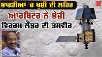 Chandrayaan-2 'ਤੇ ਵੱਡੀ ਖਬਰ, ਆਰਬਿਟਰ ਨੇ ਭੇਜੀ vikram lander ਦੀ ਤਸਵੀਰ