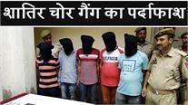 जम्मू पुलिस ने शातिर चोर गैंग किया पर्दाफाश, लाखों के गहनों समेत 5 आरोपी काबू