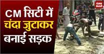 CM सिटी में सालों से बदहाल सड़कों की अधिकारियों ने नहीं ली सुध, चंदे से लोगों ने बनाई सड़क