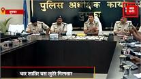 बस में लूटकांड की घटना को दिया अंजाम, 4 अपराधी गिरफ्तार