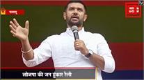 जन हुंकार रैली में चिराग पासवान, LJP ने झारखंड विधानसभा चुनाव में मांगी 6 सीटें