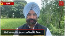 1984 केस में फाइल गायब होने पर मनजिंदर सिंह सिरसा ने यूपी CM को लिखी चिट्ठी