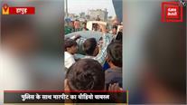 भीड़तंत्र ने बनाया पुलिस को शिकार, राजस्थान से आरोपी को पकड़ने आई पुलिस को जमकर पीटा