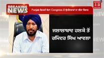 Punjab ਜ਼ਿਮਨੀ ਚੋਣਾਂ: Congress ਨੇ ਉਮੀਦਵਾਰਾਂ ਦਾ ਕੀਤਾ ਐਲਾਨ